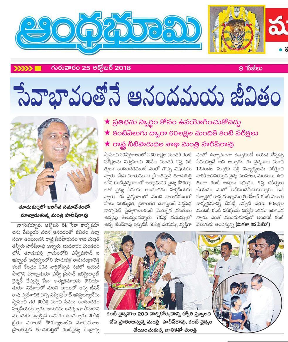 20th Anniversary of Kuchakulla Ramachandra Reddy Eye
